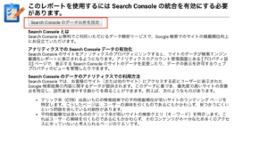 Google Analytics_Search Console